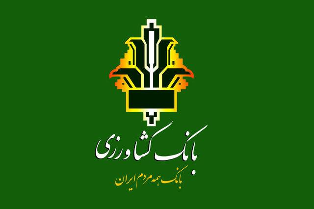 تغییر ساعت کار شعب بانک کشاورزی در استان تهران