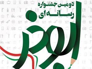 ارسال217 اثر به جشنواره رسانه ای ابوذر خراسان رضوی