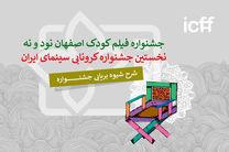 علیرضا تابش جزئیات برگزاری جشنواره فیلمهای کودکان و نوجوانان را شرح داد
