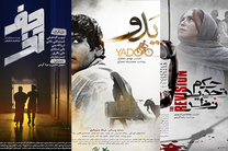 رونمایی از پوستر سه فیلم در آستانه برگزاری جشنواره فیلم فجر