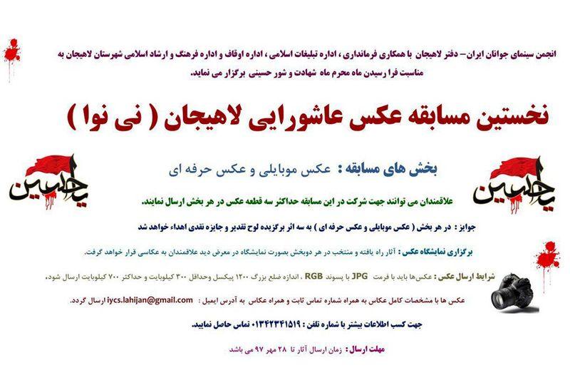 نخستین مسابقه عکس عاشورایی لاهیجان  برگزار می شود