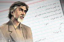 قصههایی از قیصر امینپور در کتاب شب رادیو تهران