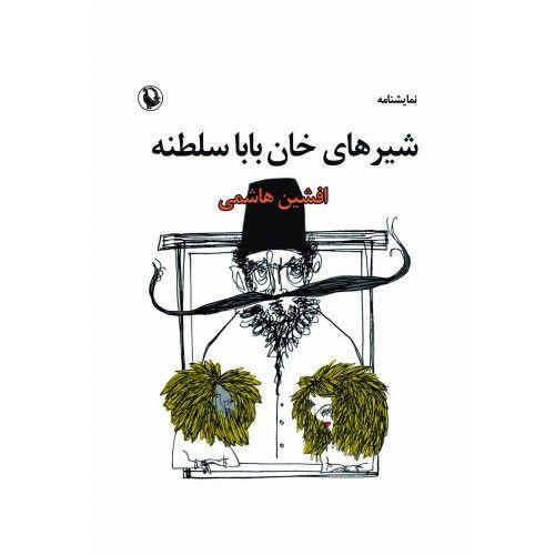 آغاز پیشفروش بلیتهای «شیرهای خانباباسلطنه» از امروز