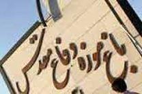 تعطیلی موزه انقلاب اسلامی و دفاع مقدس در روزتاسوعا و عاشورای حسینی
