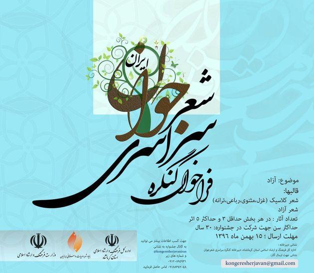 برگزاری اولین کنگره سراسری شعر جوان ایران در کرمانشاه
