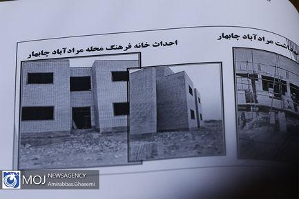 نشست ساماندهی مناطق حاشیه نشین استان سیستان و بلوچستان