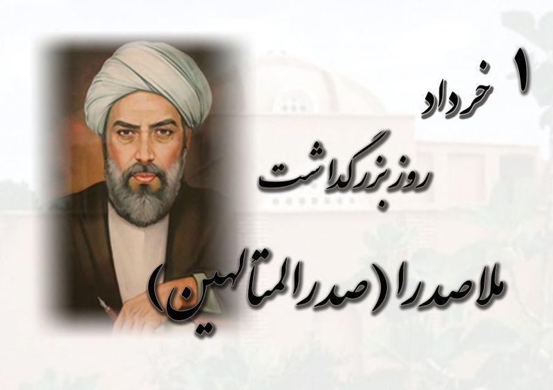 ۱ خرداد، روز بزرگداشت ملاصدرا دانشمند بزرگ ایرانی+زندگینامه ملاصدرا