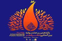 معرفی نامزدهای بخش ویژه افغانستان در جشنواره شعر فجر