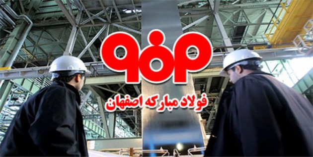شرکت فولادمبارکه  اصفهان رتبه اول در گروه فلزات اساسی را کسب نمود