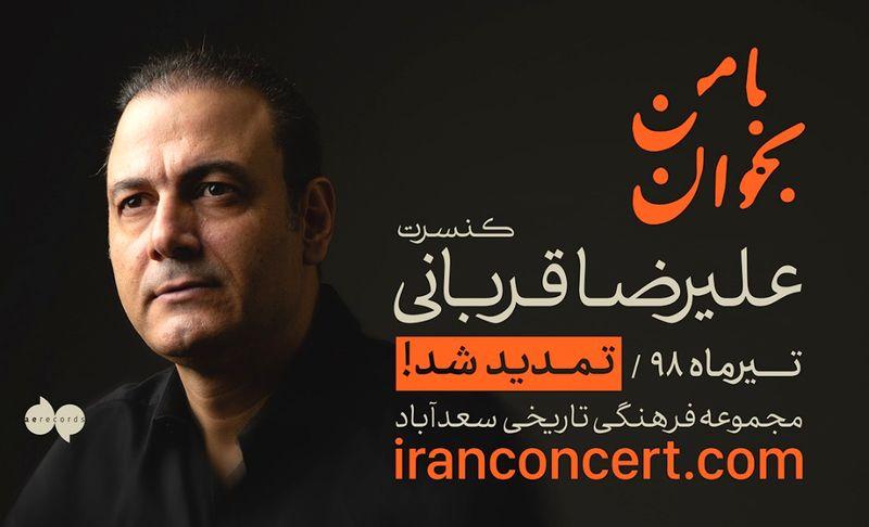 کنسرت علیرضا قربانی برای ششمین بار تمدید شد