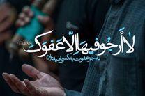 برگزاری و پخش دعای ابوحمزه از شبکه سیمای اصفهان