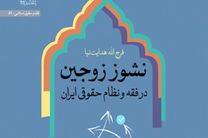 کتاب نشوز زوجین در فقه و نظام حقوقی منتشر شد