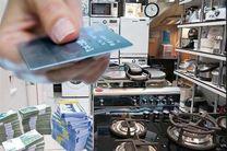صدور 650 هزار کارت اعتباری خرید تا پایان 96