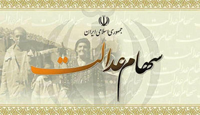 70 درصد پالایشگاه تهران متعلق به سهام عدالت است