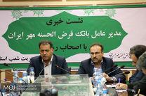 نشست خبری مدیر عامل بانک قرض الحسنه مهرایران