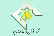 بیانیه شبکه قرآن در راستای اهانت مجله شارلی ابدو به ساحت مقدس قرآن و پیامبر (ص)