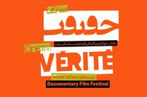نمایش فیلمهای حقیقت در «هاشور»/ فروش بلیت از ۲۴ آذرماه