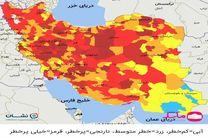 آخرین رنگ بندی کرونایی شهرهای کشور/  ۱۹۸ شهرستان در وضعیت قرمز