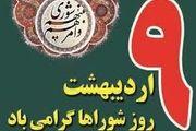 نقش مهم شوراها در پیشبرد نظام الهی و مردمی ایران