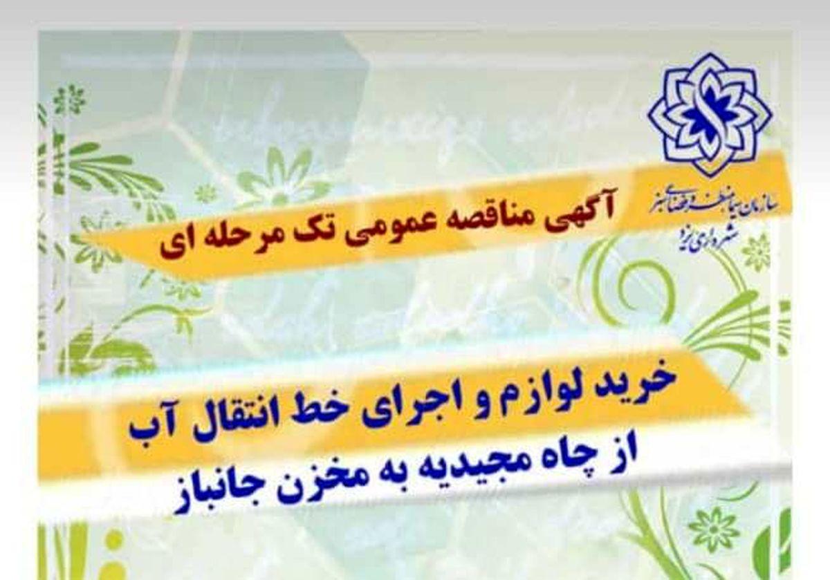 اعلام فراخوان مناقصه عمومی تک مرحله ای سازمان سیما منظر و فضای سبز شهرداری یزد