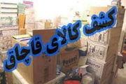 توقیف محموله میلیاردی کالای قاچاق در اصفهان