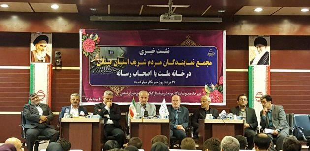 برگزاری نشست خبری مجمع نمایندگان گیلان با اصحاب رسانه در رشت