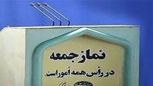 اطلاعیه ستاد برگزاری نماز جمعه بندرعباس درباره عدم برگزاری نماز جمعه این هفته