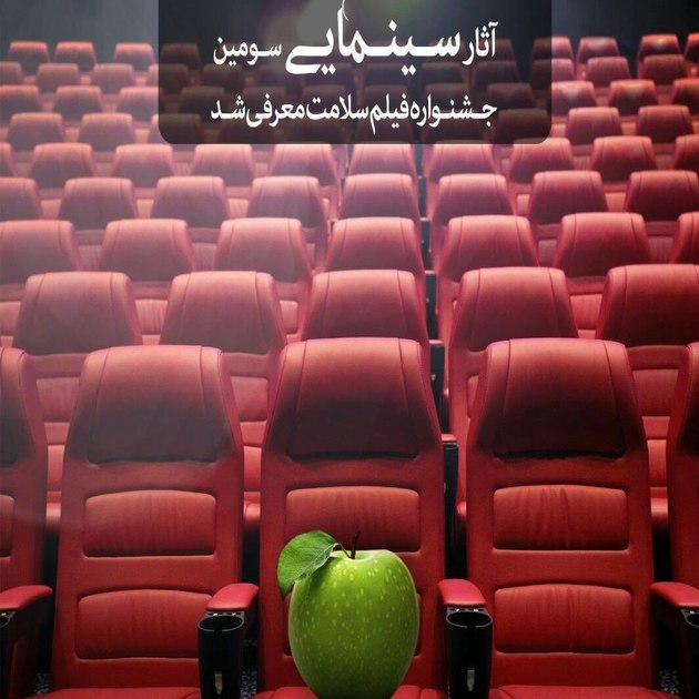 انتخاب 17 فیلم از بین 34 فیلم رسیده به جشنواره ملی فیلم سلامت