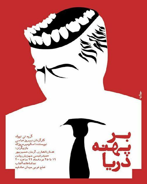 اجرای نمایش «بر پهنه دریا» تا 25 مرداد ماه ادامه دارد