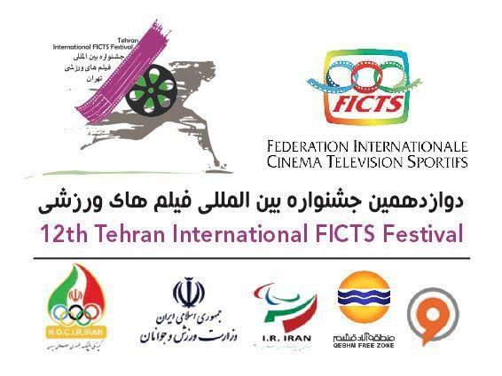 54 کشور در دوازدهمین جشنواره فیلمهای ورزشی ایران شرکت کردند