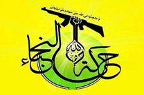 """بزرگداشت شهدای """" الکراده """" در محل فاجعه تروریستى"""