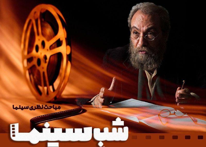 شب سینمایی همراه با مسعود فراستی در شبکه چهار سیما