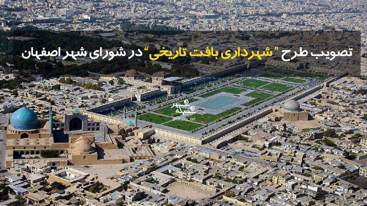 """تصویب طرح """" شهرداری بافت تاریخی"""" در شورای شهر اصفهان"""