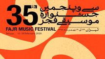 جشنواره های استانی موسیقی فجر از سیستان و بلوچستان آغاز می شود