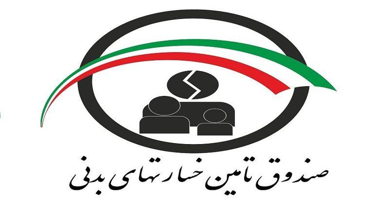 مجمع عمومی صندوق تامین خسارت های بدنی برگزار شد