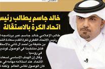روزنامهنگار مشهور قطری خواستار استعفای رئیس فدراسیون فوتبال قطر شد