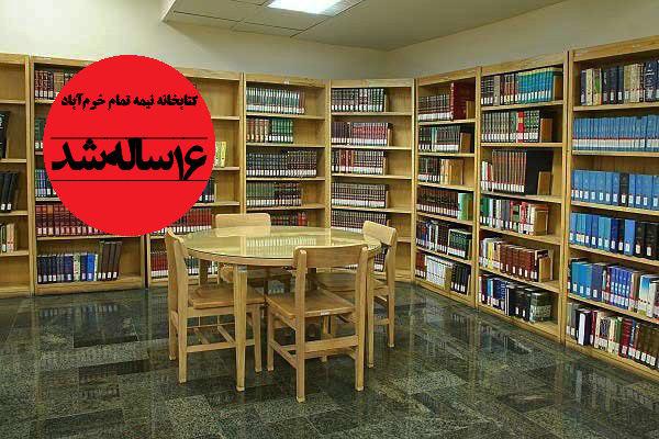 تکمیل فاز نخست کتابخانه مرکزی خرمآباد در انتظار 15 میلیارد ریال اعتبار