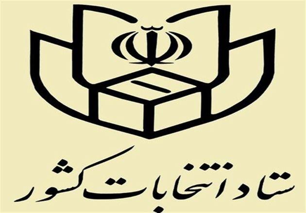 مدارک مورد نیاز نام نویسی در انتخابات ریاست جمهوری