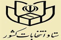 اعضای هیئت اجرایی انتخابات مرکز مازندران معرفی شدند