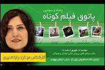 رایا نصیری مهمان پنجاه و سومین پاتوق فیلم کوتاه میشود