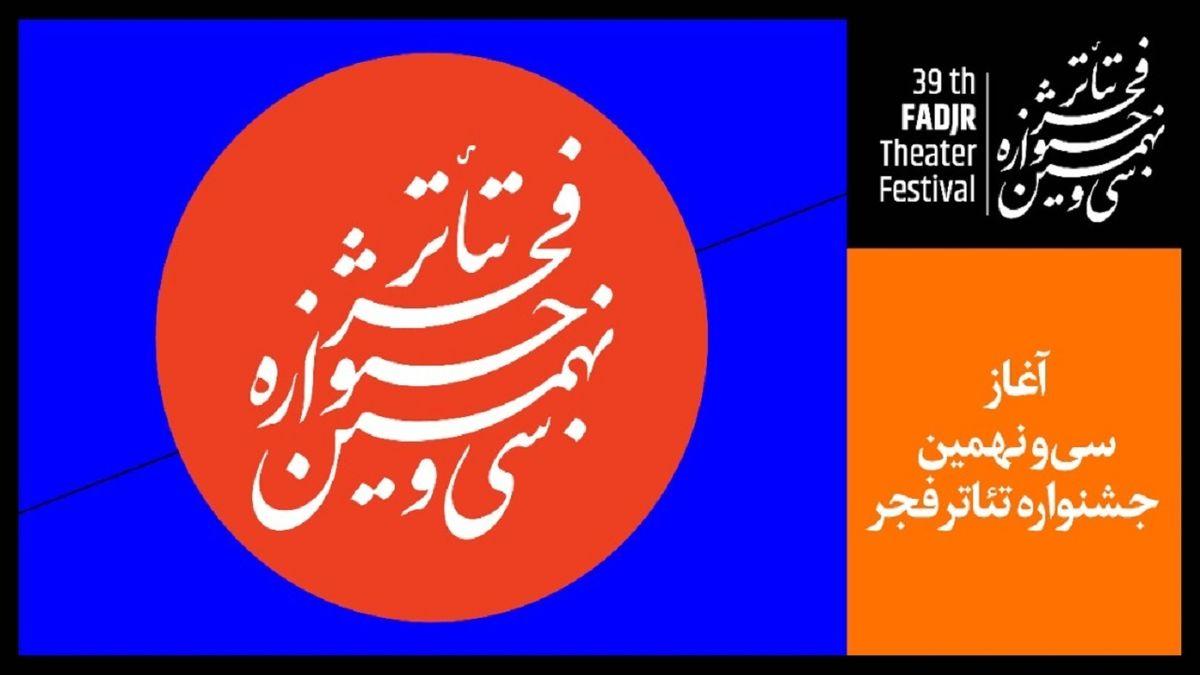 برنامه اجراهای روز سوم جشنواره تئاتر فجر اعلام شد