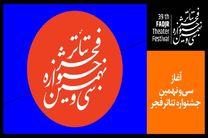 چه آثاری در نخستین روز جشنواره تئاتر فجر اجرا می شود؟
