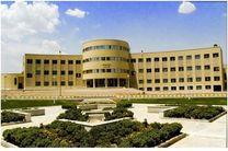 نام دانشگاه نجف آباد دوباره تغییر کرد