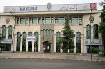 بهره مندی 673 هزار میلیارد ریالی بخش های مختلف اقتصادی از تسهیلات بانک ملی ایران