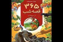 «۳۶۵ قصه شب از حیوانات» به چاپ ششم میرسد