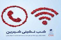 مکالمه رایگان درون شبکه ای تلفن ثابت در سراسر کشور