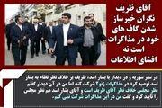 آقای ظریف در همراهی نمایندگان در مذاکرات نگران خبرساز شدن گاف های خودش بود نه افشای اطلاعات