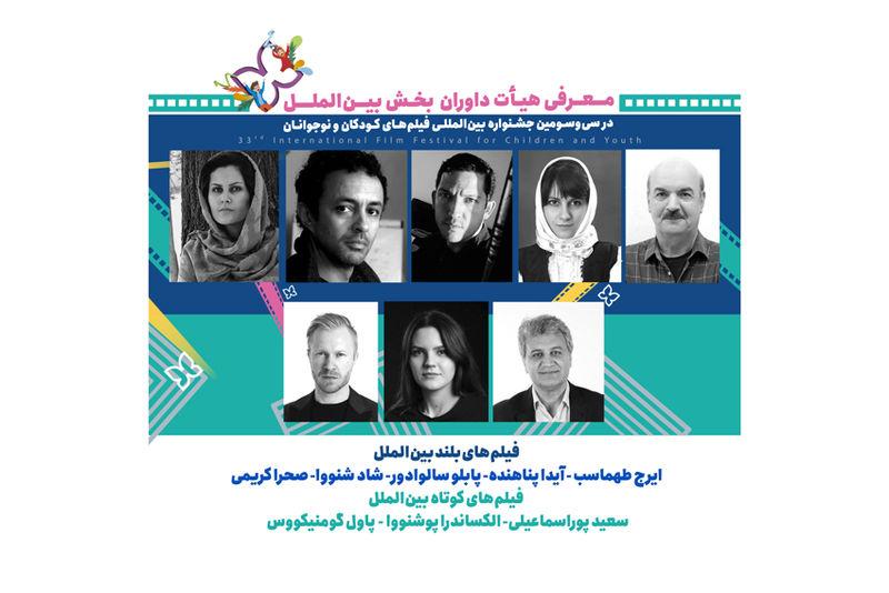 همه داوران سی و سومین دوره جشنواره بین المللی فیلم کودکان و نوجوانان ایران