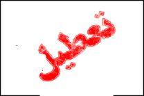 تهران تعطیل شد