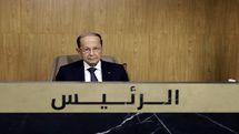 سخنرانی میشل عون در نشست اقتصاد و توسعه اجتماعی عربی